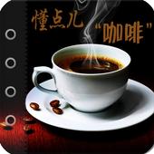 懂点咖啡 icon
