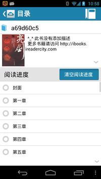 亮剑+亮剑前传 apk screenshot