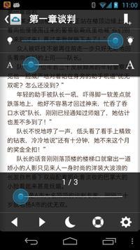 穿越宮廷-网络小说、言情完结电子书 apk screenshot