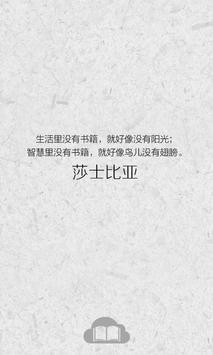 书香文库-最火热小说电子书 poster