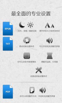 书香文库-最火热小说电子书 apk screenshot