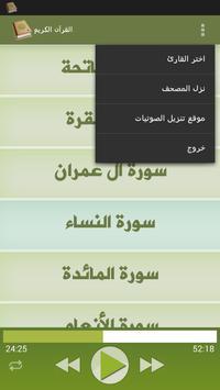 أنوار القرآن apk screenshot
