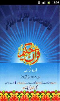 Asan Quran Urdu poster