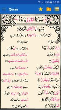Asan Quran Urdu apk screenshot