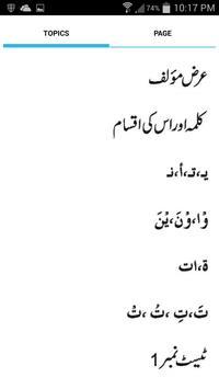 Mualam Ul Quran Urdu poster