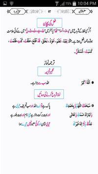 Mualam Ul Quran Urdu apk screenshot