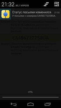 UkrPost: parcels apk screenshot