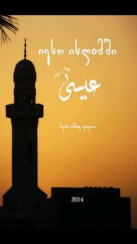 იესო ისლამში მშვიდობა მას apk screenshot