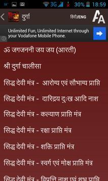 Mantra Sangrah apk screenshot