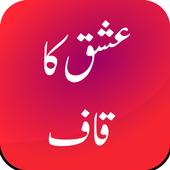 Ishq Ka Kaaf icon