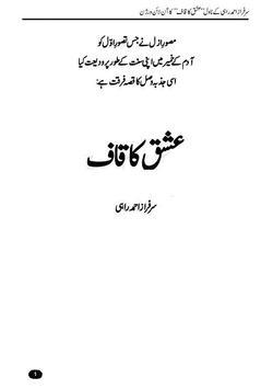 Ishq Ka Kaaf apk screenshot