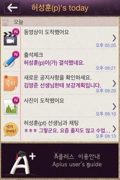 A플러스 학부모용 apk screenshot
