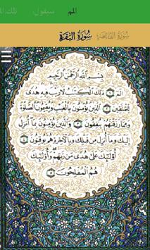 Al-Qu'ran apk screenshot