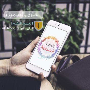 الرقية الشرعية - بدون أنترنت apk screenshot