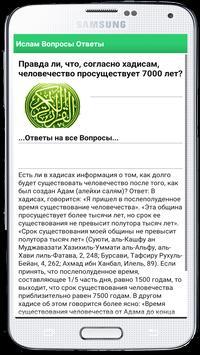 Ислам Вопросы Ответы apk screenshot