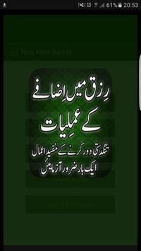 Rizq Main Izafa Kay Aamal poster