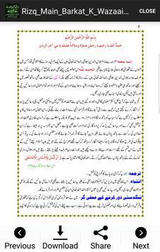 Rizq Main Izafa Kay Aamal apk screenshot