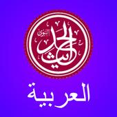 Hadith Central Arabic icon