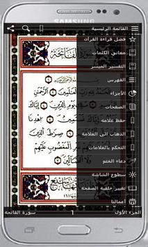 Islam Al Quran poster