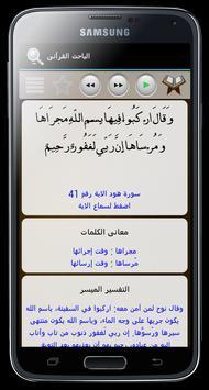 محرك البحث القرأنى بدون نت apk screenshot