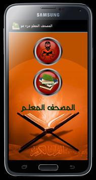 المصحف المعلم جزء عم بدون نت poster