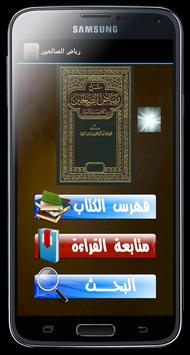 كتاب رياض الصالحين بدون نت apk screenshot