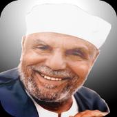 تفسير الشيخ الشعراوى بدون نت icon