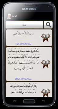 تفسير الشيخ الشعراوى بدون نت apk screenshot