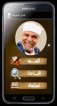 تفسير الشيخ الشعراوى بدون نت poster