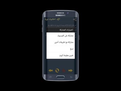 احاديث نبوية - شامل apk screenshot