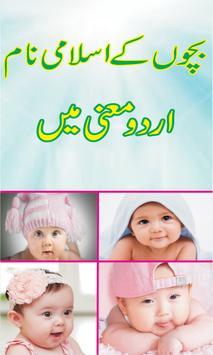 Islamic Baby Names & Meanings apk screenshot