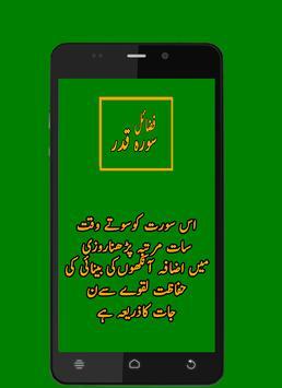 Fazail Surah Qadr Rozi m Izafa poster