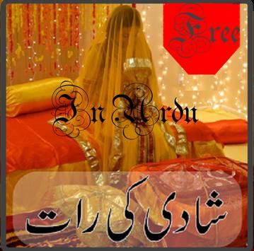 Dulhan ki Pehli Raat in Islam apk screenshot
