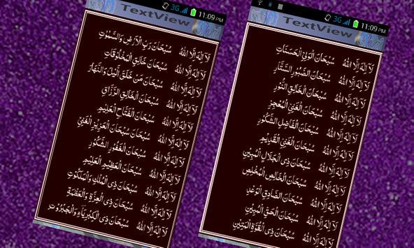 Dua Ganjul Arsh apk screenshot