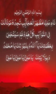 Nad-e-Ali poster