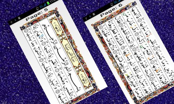Surah Al Shams apk screenshot