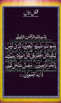 Qufal poster