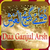 Dua Ganjul Arsh-Islam icon