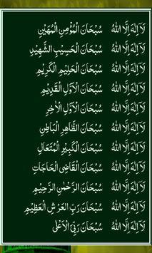 Dua Ganjul Arsh-Islam apk screenshot