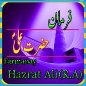 Farmanaye Hazrat Ali (R.A) icon