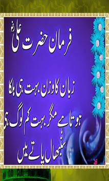 Farmanaye Hazrat Ali (R.A) poster