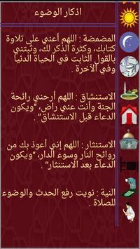 تسبيح و أذكار الصباح و المساء apk screenshot