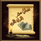 فضل سور القران الكريم icon