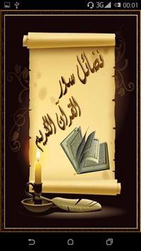 فضل سور القران الكريم poster