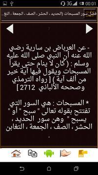 فضل سور القران الكريم apk screenshot