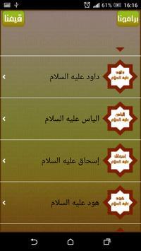 قصص اسلامية قصص الانبياء apk screenshot