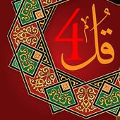 4 Qul Quranic Surah (Char Qul) icon