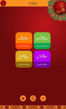 4 Qul Quranic Surah (Char Qul) apk screenshot