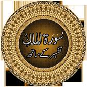 Surah Al-Mulk with Tafseer icon