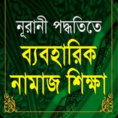 Namaz Shikkha in Bangla icon